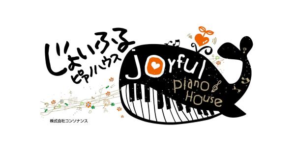 じょいふるピアノハウス