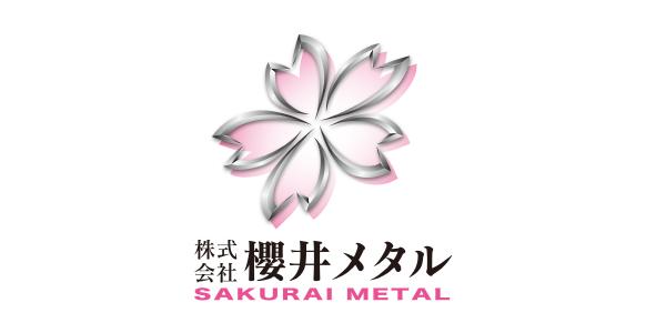 株式会社櫻井メタル