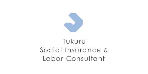つくる社会保険労務士法人